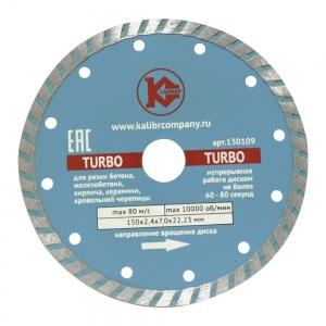 """ Caliber-TURBO"" 150kh22mm (art.130109)"