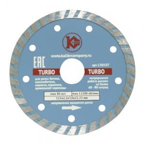 """ Caliber-TURBO"" 115kh22mm (art.130107)"