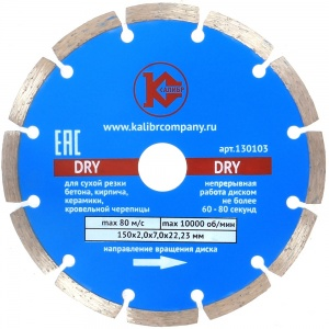 """ Caliber-Dry"" 150kh22mm (art.130103)"