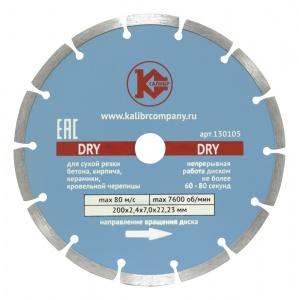 """ Caliber-Dry"" 200kh22mm (art.130105)"