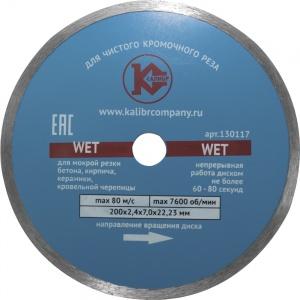 """ Caliber-Wet"" 200kh22mm (art.130117)"