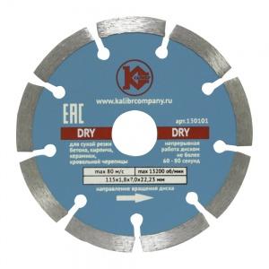 """ Caliber-Dry"" 115kh22mm (art.130101)"